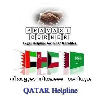 QATAR LEGAL HELPLINE