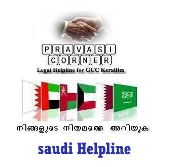 SAUDI LEGAL HELPLINE