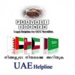 UAE LEGAL HELPLINE