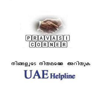 UAE LEGAL HELPLINE new